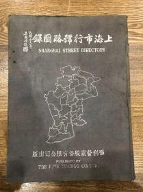 《上海市行号路图录》(上册,福利营业股份有限公司民国三十六年再版,私藏)