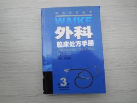 外科临床处方手册(第3版)(第5版)(封面和书脊或前几页有撕裂痕迹已粘好,不影响正常阅读,正版原版书无笔记。详见书影)