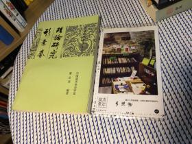 形意拳理论研究(中华武术文库理论部)【无划 ,书口微斑】