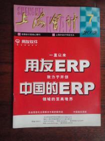 上海会计杂志2002-7上海会计编辑部 S-267