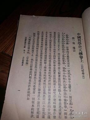 民国六年《中国古代哲学史大纲》1册