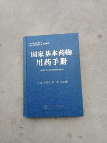国家基本药物用药手册  32开精装
