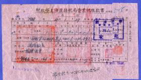 饮食专题----民国税收票证---中华民国35年财政部上海直接税局