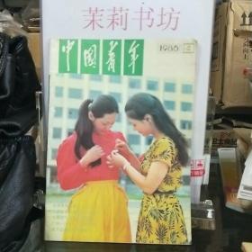 中国青年1986.9