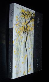 黄雀记:苏童签名本!茅盾文学奖获奖作品!