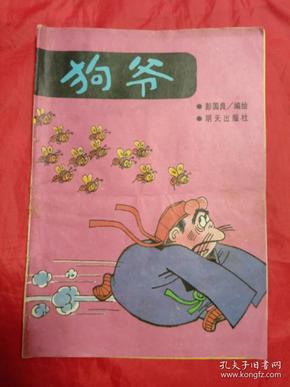 狗爷(中国儿童系列连环漫画)