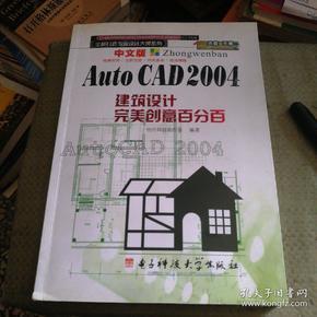 中文版Auto CAD2004建筑设计完美创意百分百