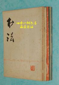 书法 1977年试刊号 1978年创刊号--1979年,总第1--总第9期+试刊号,加1978年第2期副本,共11册
