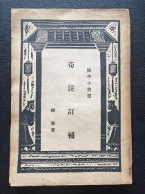 荀注订补(国学小丛书)(无版权页)
