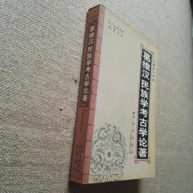 葛维汉民族学考古学论著      (巴蜀文化书系)  一版一印