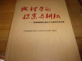 地理学的探索与耕耘-刘南威教授从教五十五周年纪念文集
