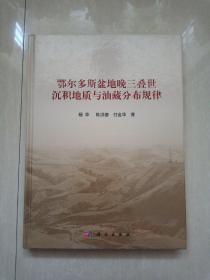 鄂尔多斯盆地晚三叠世沉积地质与油藏分布规律