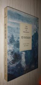 哲学的故事 [美]威尔·杜兰特  著;蒋剑峰、张程程  译