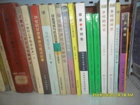 扬州大学佛学论丛(第1辑)