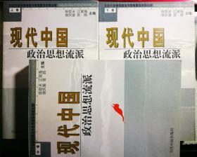 现代中国政治思想流派(全三册)