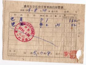 50年代发票单据-----1959年通河镇公私合营百货商店