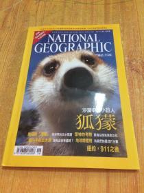 NATIONAL GEOGRAPHIC 美国国家地理杂志 英文版 SEPTEMBER 2002年9月(有地图)