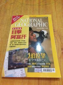 美国国家地理中文版 2001年12月 赠阿富汗地图