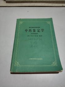 中药鉴定学(品相不好)