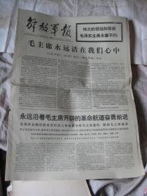 文革时期报纸 .  解放军报 1976年9月16日   毛主席永远在我们心中