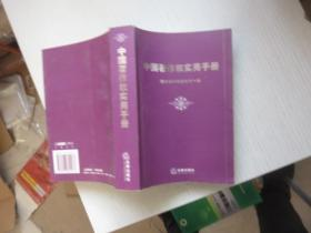 中国著作权实用手册 书脊少有破损