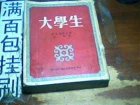 大学生 1953年6版 平明出版社 特里佛诺夫著 汝龙译 正版原版 外国老版小说