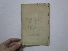 1952年32开油印本《注音单字》