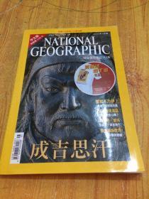 美国国家地理繁体中文版 2002年5月 附赠地图