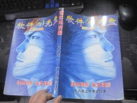 软件与光盘 九八年上半年合订本 1998年1-6期合订本