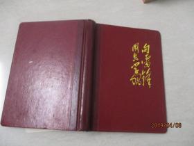 笔记本:向雷锋同志学习    有雷锋像、日记和多位伟人题字   未写过  仅一页有赠言  多题词、插图   24-6