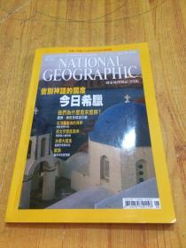 美国国家地理繁体中文版 2004年8月 附赠地图