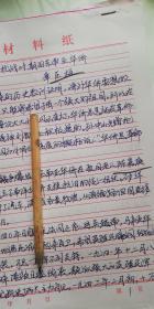 无收藏价值-章臣桓《抗战时期的东南亚华侨》6页码陈嘉庚、胡愈之、沈兹九、郁达夫、王任叔