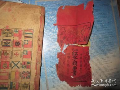 (孤本)民国三年:红字头历书