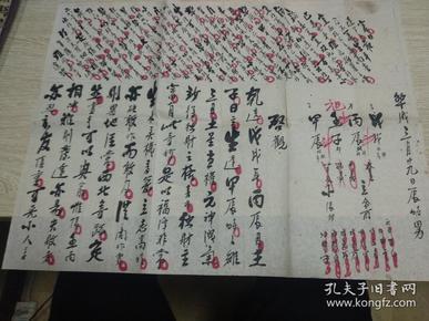 民国时期广东风水先生流年批命单(毛笔手写)