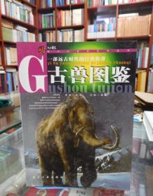 青少年百科系列丛书:古兽图鉴