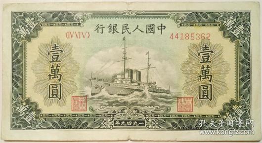 一版人民币壹万元军舰