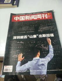 《中国新闻周刊2017        30