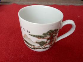 怀旧收藏 八十年代陶瓷水杯 迎客松图案 高9cm杯口直径8cm