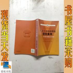 社会主义经济理论研究集萃2009:纪念新中国建国60周年