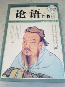 国学典藏:论语全书(超值全彩白金版)【实物拍图】