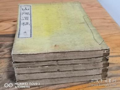 和刻本 《山阳遗稿》 5册全(文3册诗2册)