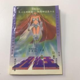 超级神话圣斗士孔雀王第三卷—20重现!纯粹的阴谋