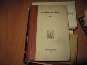 中亚历史  印地文或梵文