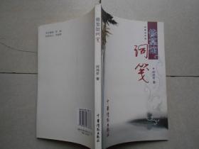 修篁馆词笺(签名赠送本)