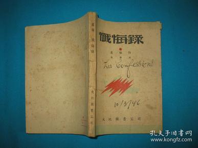 忏悔录(民国重庆时期大地图书发行)