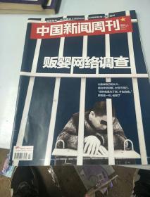 《中国新闻周刊2017        7