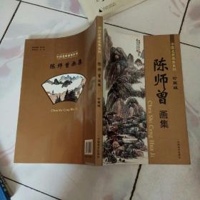 中国名家画集系列   ;陈师曾画集[铜版彩印.珍藏版]2011一版一印3000册