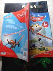 迪士尼动画美绘典藏书系·飞机总动员