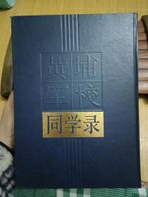 珍贵历史文献资料书-- 16开精装---签赠本《黄埔军校同学录》---有孙中山和蒋介石等大人物黑白图片 收第1—23期同学录)--内页近95品自然旧--见图