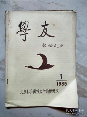 学友1985.1